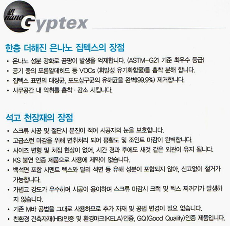 GYPTEX.jpg